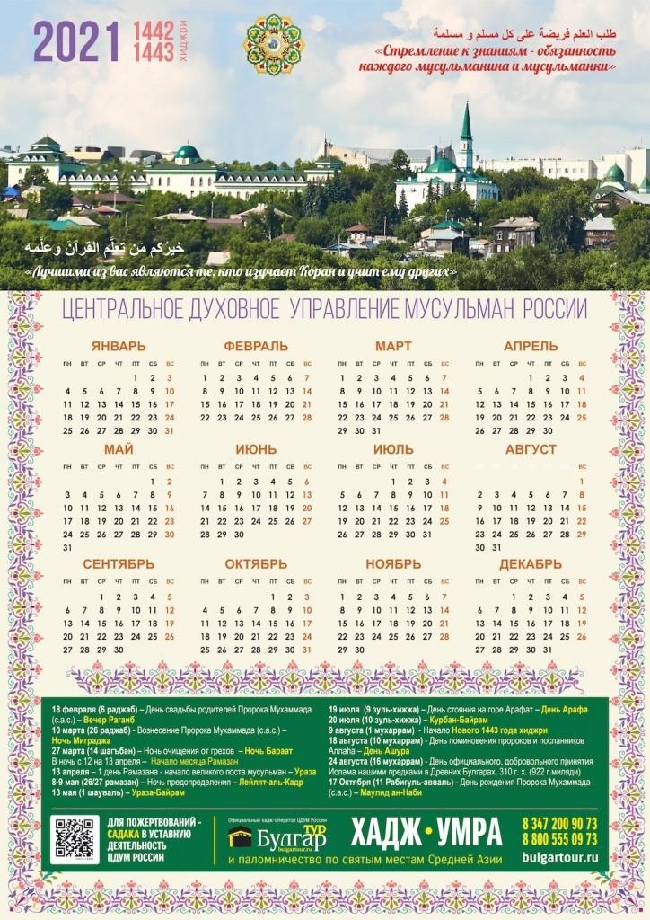 календарь цдум