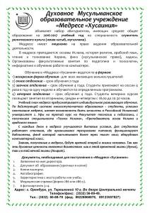 объявление - листовка про медресе_001