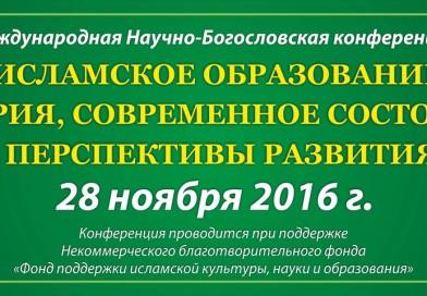 Внимание всем! 28 ноября пройдет Международная Научно-Богословская конференция