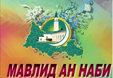 Региональное Духовное управление мусульман Оренбургской области приглашает на праздничный концерт «Мавлид ан-Наби — 2017»