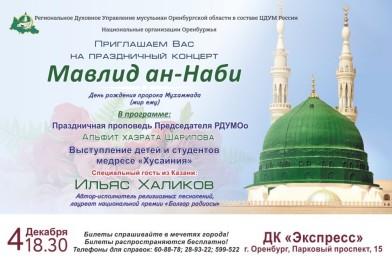 4 декабря в ДК «Экспресс» в 18.30 состоится праздничное мероприятие РДУМОо «Мавлид-ан-Наби 2018»