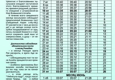 Календарь сухура и ифтара РДУМОо на месяц Рамадан 2019