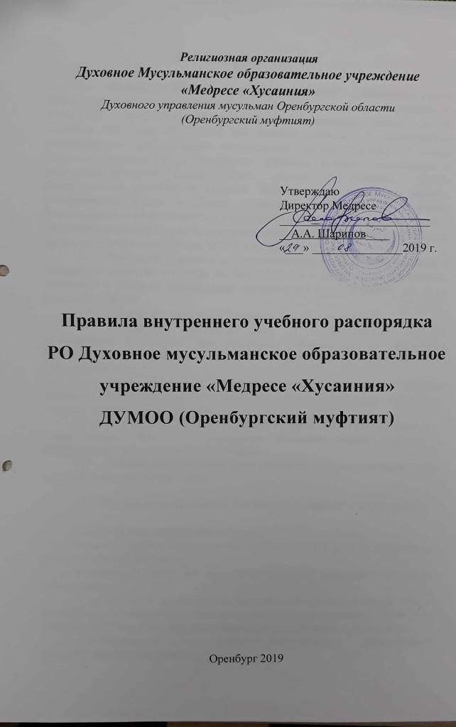 Правила внутр. учеб. распорядка1-min