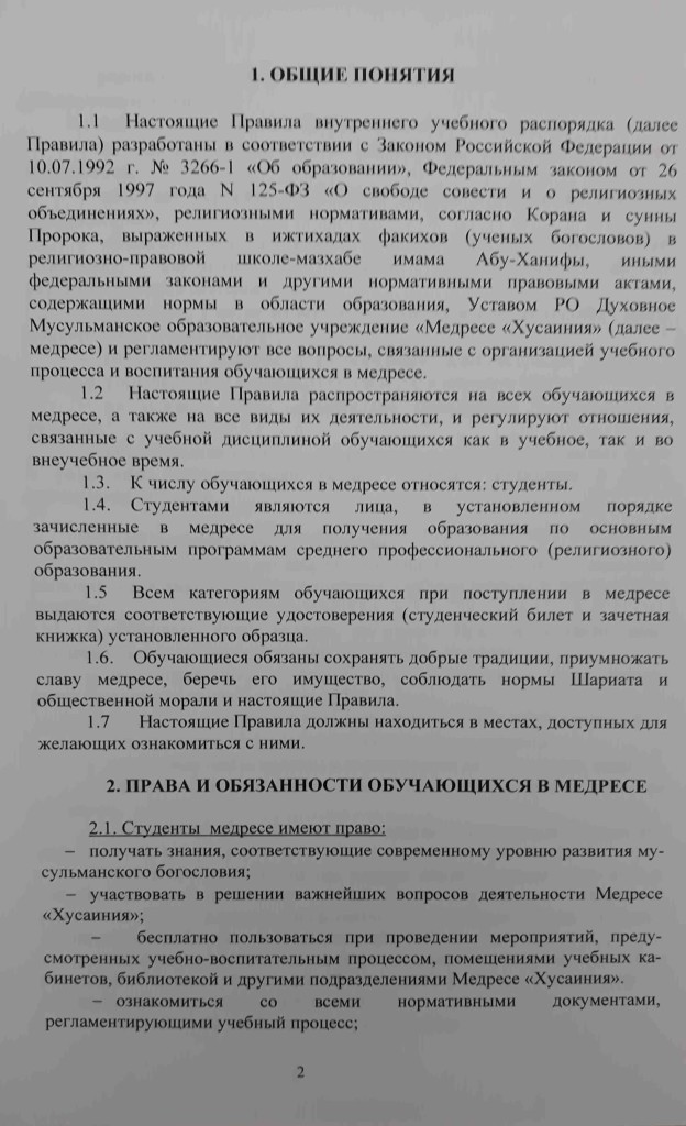 Правила внутр. учеб. распорядка2-min