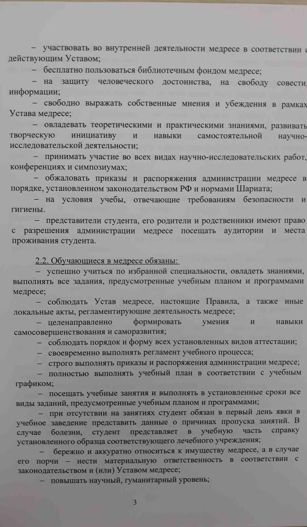 Правила внутр. учеб. распорядка3-min