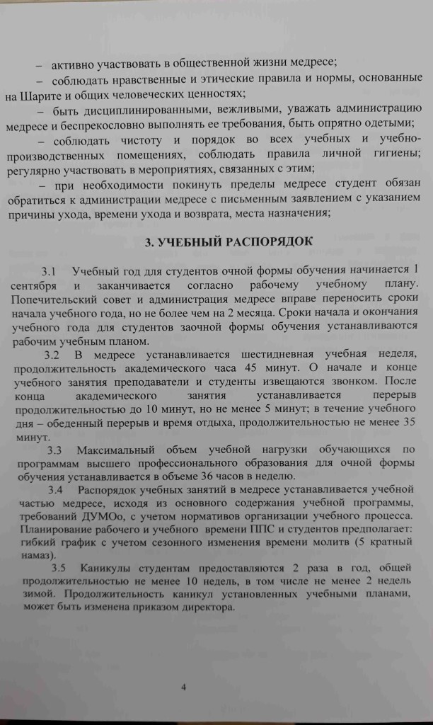 Правила внутр. учеб. распорядка4-min
