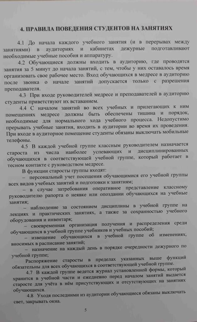 Правила внутр. учеб. распорядка5-min