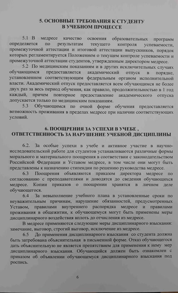Правила внутр. учеб. распорядка6-min