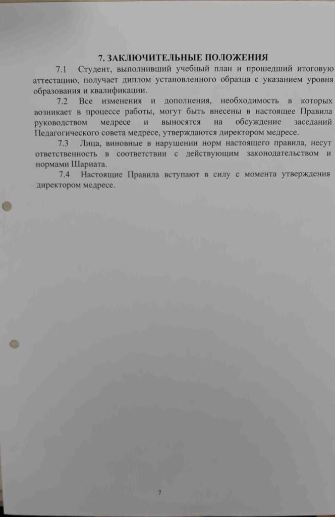 Правила внутр. учеб. распорядка7-min