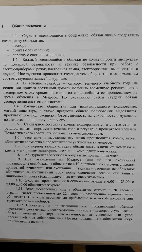 Правила проживания в общежитии2