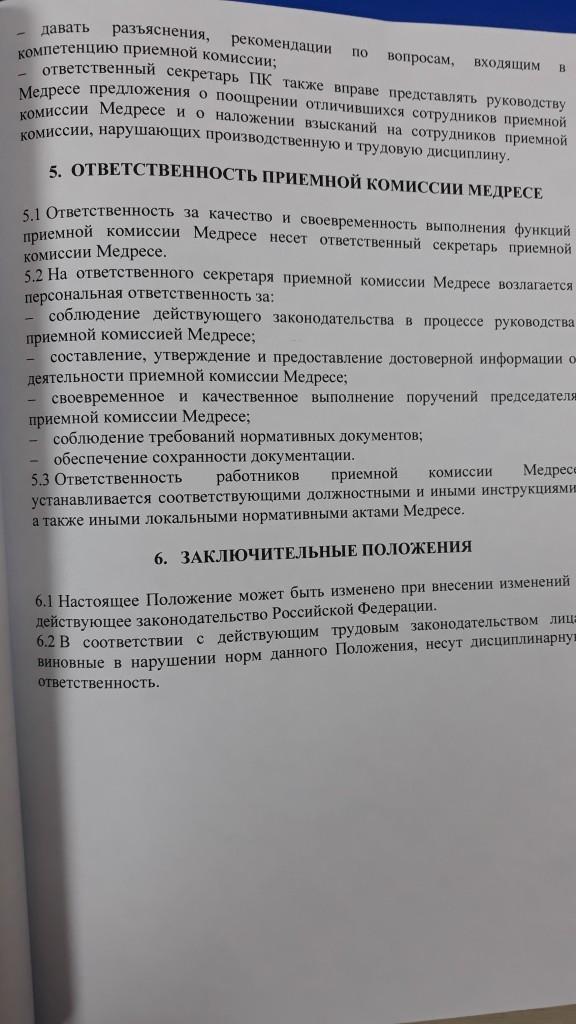Приемная комиссия4